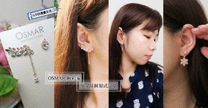 【部落客分享】免穿耳洞 貼式耳環-絢彩家OSMAR