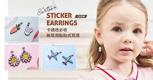 卡通迷必收的童趣耳環