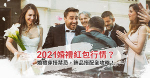 2021婚禮紅包行情?紅包袋怎麼寫?婚禮穿搭禁忌,飾品怎麼搭全攻略!