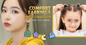 療癒系耳環