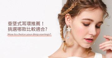 垂墜耳環怎麼搭臉型?推薦穿搭?類型風格全解析!