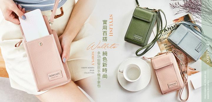 皮夾-包款 | Bags