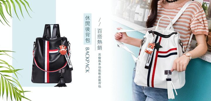 後背包-時尚包款