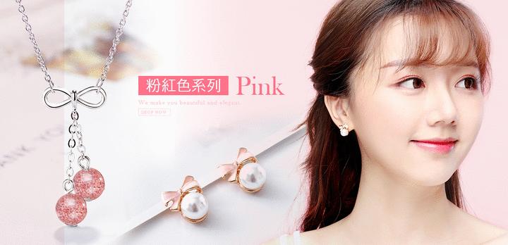 粉紅色-系列 | Series