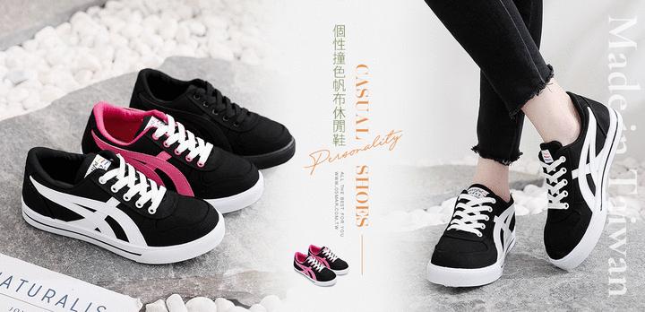 MIT鞋款-鞋款 | Shoes