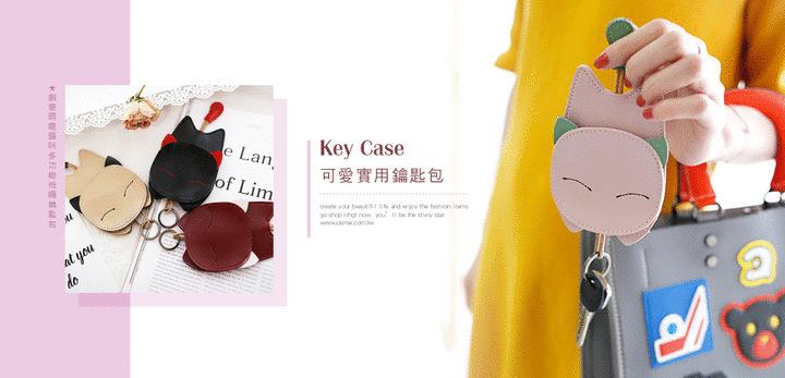 鑰匙包-時尚包款