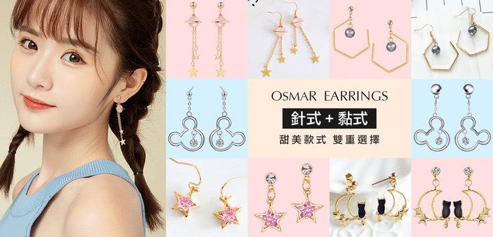 針式耳環-黏貼式耳環 | Sticker Earrings