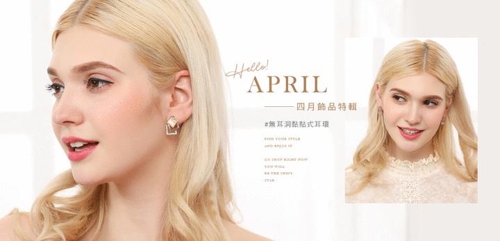 2019年4月新品飾品-本月新品