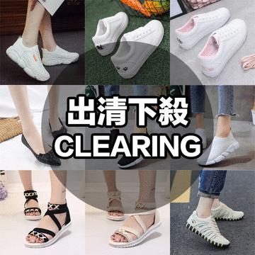 出清的鞋子