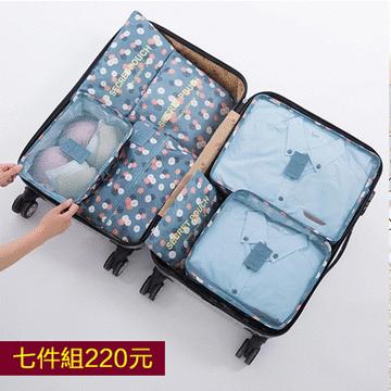 出遊旅行必備多色網格平口實用七件組收納袋