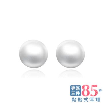 【專區3件85折】氣質簡約單珍珠 無耳洞黏貼式耳環