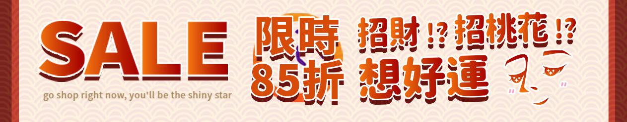 【新年限時購 x 耳環85折】