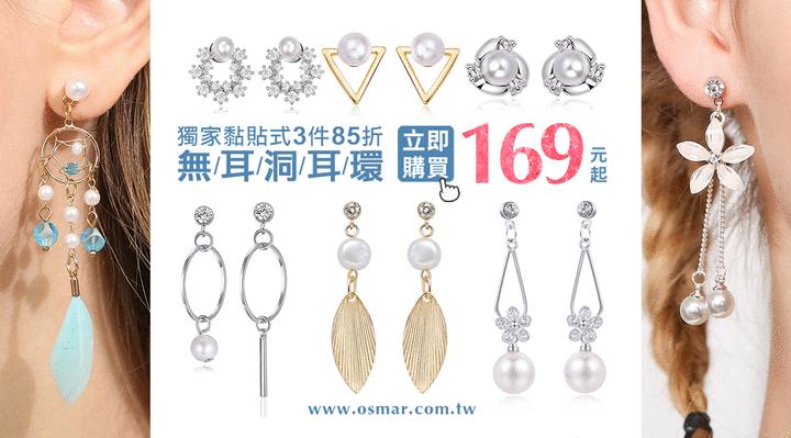 【珍珠公主 x 專區3件85折】