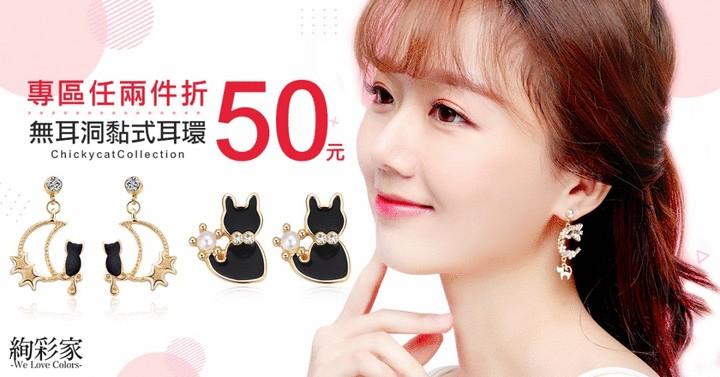 【貓咪黏貼耳環x 限時2件折50元】